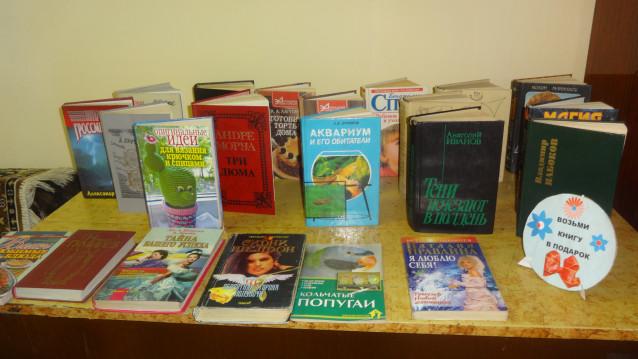Книжная выставка Возьми книгу в подарок