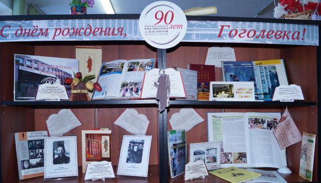 Выставка к юбилею