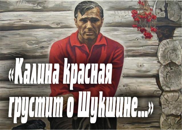 Афиша выставки Калина красная грустит о Шукшине. Читальный зал