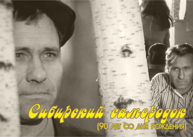 Афиша выставки `Сибирский самородок'. Библиотека Запсибовская