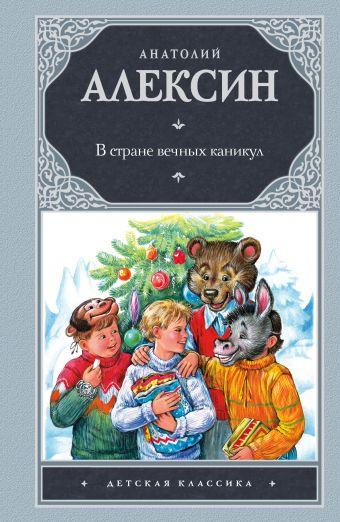 Книга `В стране вечных каникул'