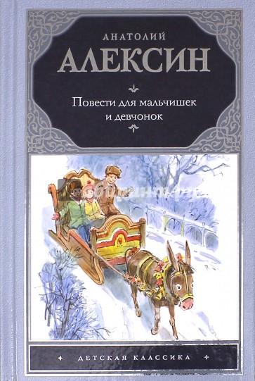 Книга Повести для мальчишек и девчонок