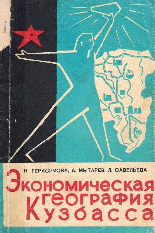А.Мытарев `География Кузбасса'