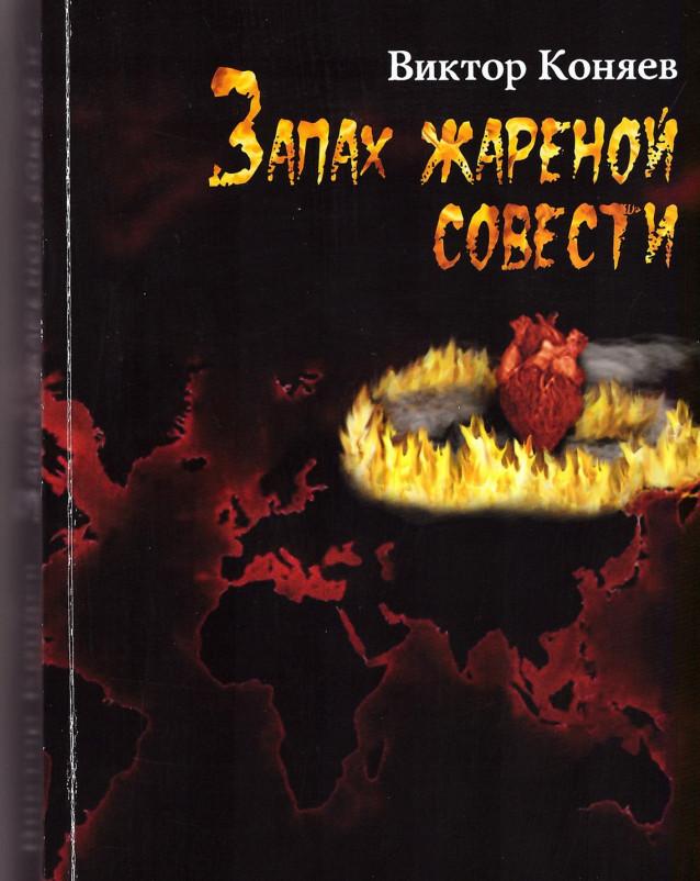 Обложка книги В.Ф. Коняева `Запах жареной совести'