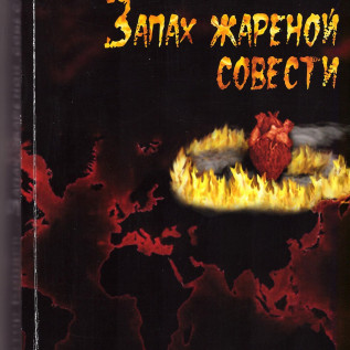 FOTO-3---OBLOZKA-KNIGI-V.F.-KONYEVA-ZAPAK-ZARENOI-SOVESTI_2