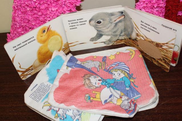 Книжка-подушка и трогательная книга
