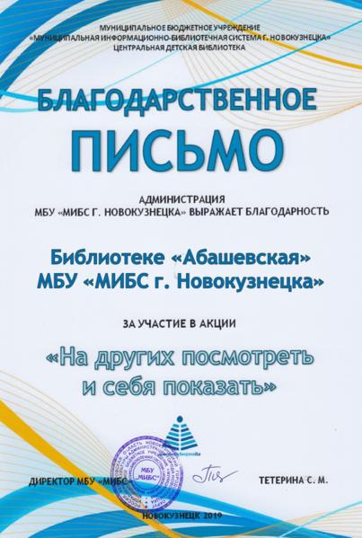 Библиотека Абашевская. Новокузнецк