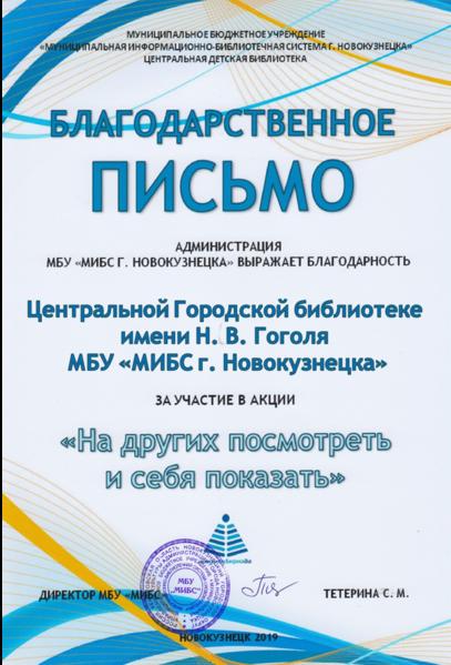 Библиотека `ЦГБ им. Гоголя'. Новокузнецк