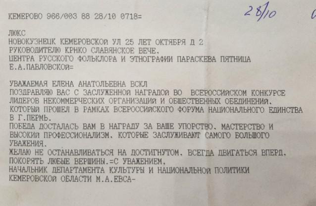 Телеграмма департамента культуры Кузбасса