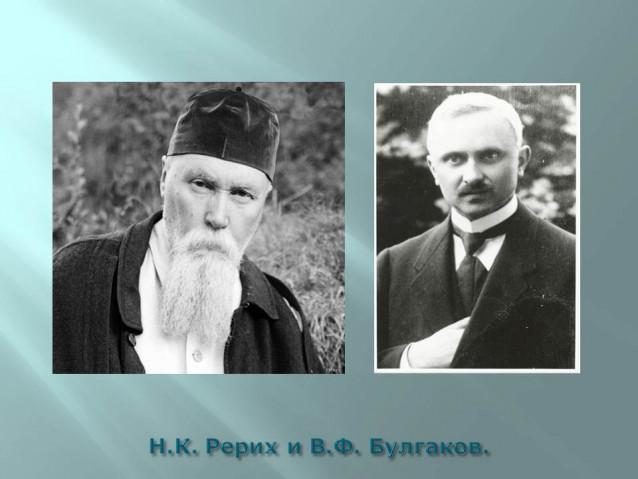 Рерих и Булгаков