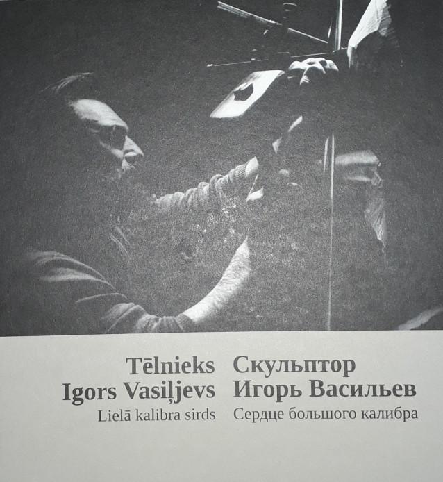 Монография альбом о скульпторе И.В.Васильеве