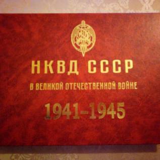 Книга НКВД СССР