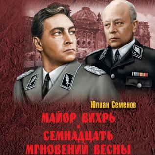 Книга Семенова