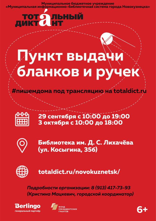 RUSSKII-PO-PYTNITAM-AFISa2-2020.jpg