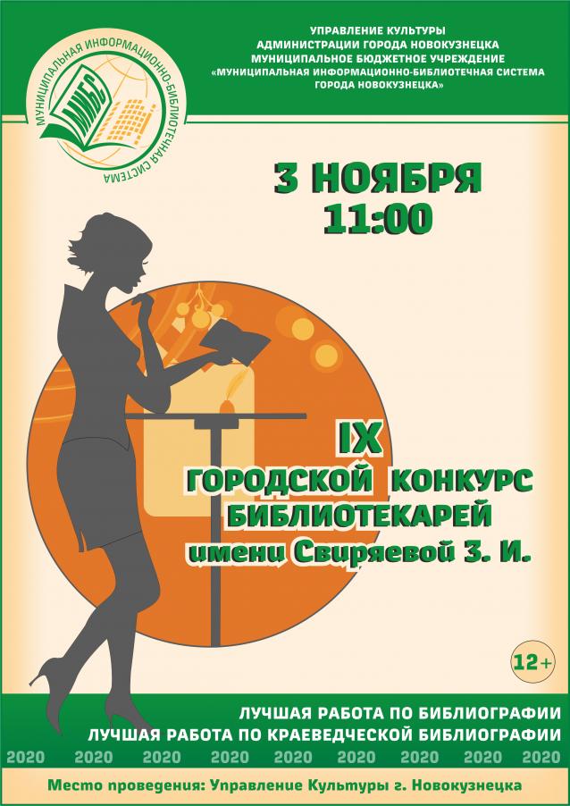 Конкурс Свиряевой афиша
