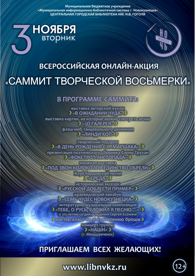 NOC-ISKUSSTV-2020.png