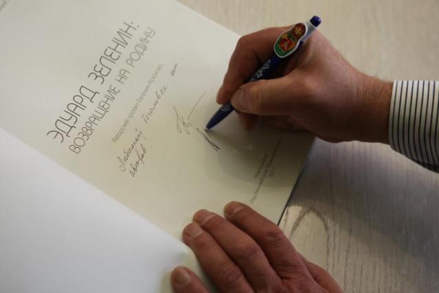 3 Автограф в книге