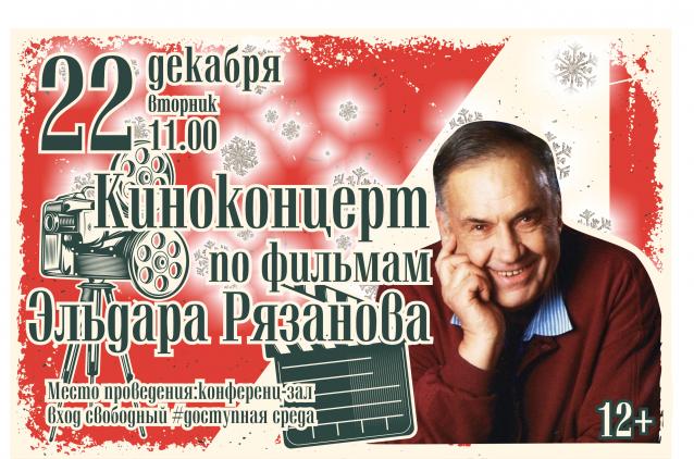 KINOKONTERT-PO-FILMAM-ELDARA-RYZANOVA.png