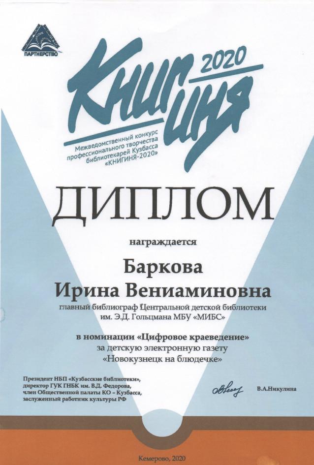Диплом Барковой