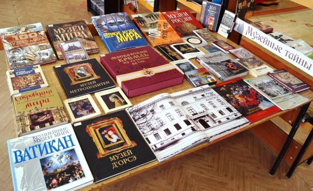 1 Книжная выставка