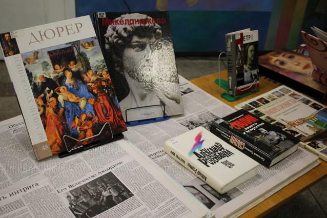 2 Выставка книг