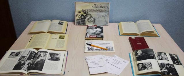 4 книжная выставка
